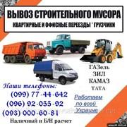 Вывоз строительного мусора Ровно. Вывоз строительный мусор в Ровно.