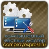 Ремонт компьютеров и ноутбуков,  установка и настройка программ