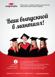 Прокат и продажа мантий в Ровно,  купить мантию в Ровно