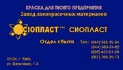 ХВ124 Эмаль ХВ-124 Н,  Эмаль  ХВ-124 Д,  Эмаль ХВ-124 Х ОС-11-07 «Церта»