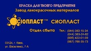 ХС068 Грунтовка ХС-068 Н,  Грунтовка ХС-068 Д,  Грунтовка ХС-068 Х КО-81