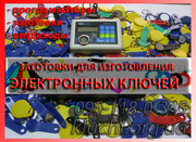 Заготовки для копирования домофонных ключей 2013 Ровно