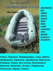 купить лодку резиновую Лисичанка и другие надувные лодки
