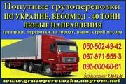 Вантажоперевезення із Рівного та інших міст по всій Україні.