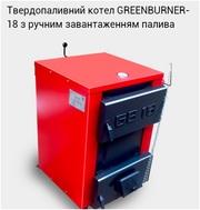 Твердотопливный универсальный котел Гринбернер GB 18 с ручной загрузко