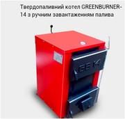 Твердотопливный универсальный котел Гринбернер GB 14 с ручной загрузко