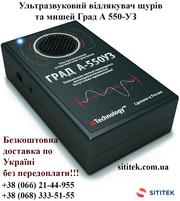 Ультразвуковий відлякувач щурів та мишей Град А 550-УЗ