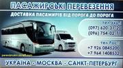 Пасажирські перевезення Україна-Москва-Санкт-Петербург. Перевозки пасс