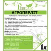 Агроперліт - високоефективна розрихлююча добавка до грунту
