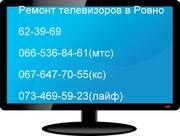 Ремонт телевизоров в Ровно