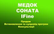 Продаж програм для ведення бухгалтерії: Медок,  Соната,  IFine