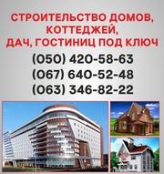 Строительство домов Ровно. Дома под ключ в Ровно.
