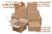 Упаковочные коробки. Картонные коробки купить оптом. Гофротара. Картон