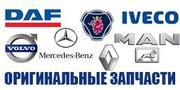 Продаж автозапчастин на вантажівки європейского виробництва