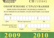 Автострахование. КАСКО,  ОСАГО. Зеленая карта